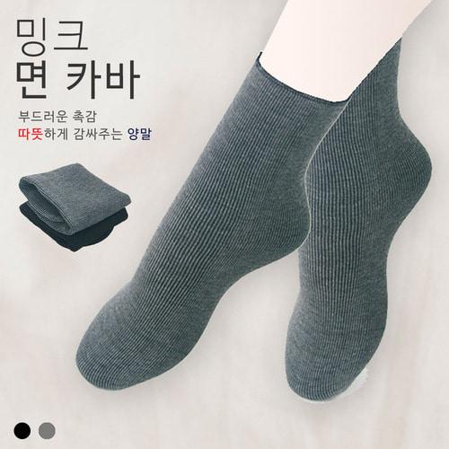 big2b 면 밍크 융 카바 양말 그레이 블랙