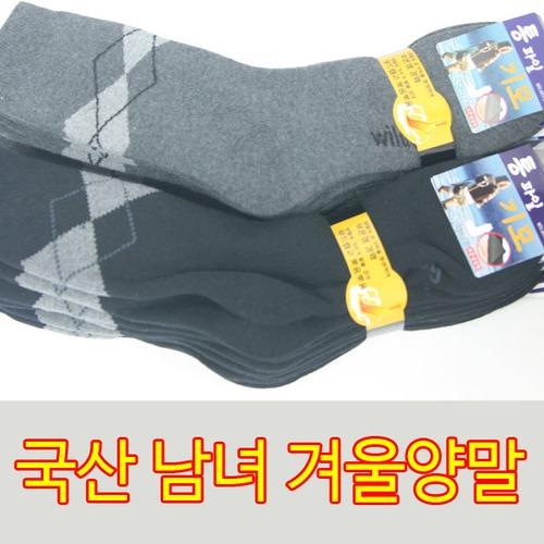 big2b 국산 남녀 겨울양말 기모양말 / 통파일 / 파일보강양말 / 1컬레가격