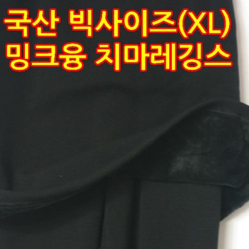 big2b 국산 빅사이즈 치마레깅스  / 밍크융 / 기모보다 따뜻
