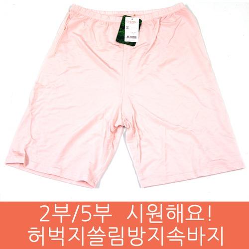 big2b 허벅지쓸림방지속바지 / 2부 5부 / 빅사이즈OK